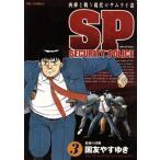 SPセキュリティポリス(3) ビッグC/国友やすゆき(著者)