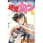 逆境ナイン(1) 少年キャプテンC/島本和彦(著者)