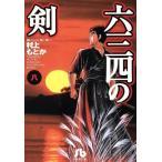 六三四の剣(文庫版)(8) 小学館文庫/村上もとか(著者)