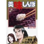 美味しんぼ(36) 日米コメ戦争 ビッグC/花咲アキラ(著者)