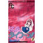 桃花タイフーン!!(1) フラワーC/藤田和子(著者)