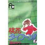 桃花タイフーン!!(2) フラワーC/藤田和子(著者)