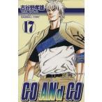 GO ANd GO(17) チャンピオンC/古谷野孝雄(著者)
