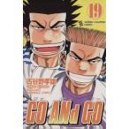 GO ANd GO(19) チャンピオンC/古谷野孝雄(著者)