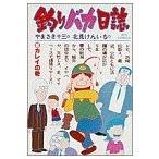 釣りバカ日誌(5) ビッグC/北見けんいち(著者)