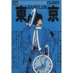 「東京Babylon(5) A save for Tokyo city story ウィングスC/CLAMP(著者)」の画像
