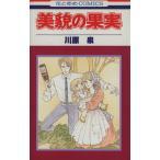 美貌の果実 花とゆめC/川原泉(著者)