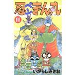 忍ペンまん丸(11) ガンガンC/いがらしみきお(著者)