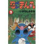 忍ペンまん丸(2) ガンガンC/いがらしみきお(著者)