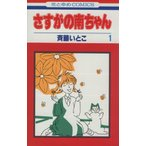 さすがの南ちゃん(1) 花とゆめC1369/斉藤いとこ(著者)