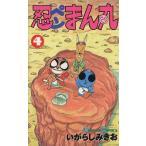 忍ペンまん丸(4) ガンガンC/いがらしみきお(著者)