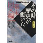 NHK その時歴史が動いた コミック版 幕末回天編  ホーム社漫画文庫