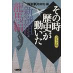NHK その時歴史が動いた コミック版 新選組 龍馬編  ホーム社漫画文庫