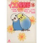 インコ倶楽部(15) あおばC/アンソロジー(著者)
