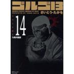 ゴルゴ13  volume 14  リイド社 さいとう たかを