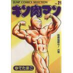 キン肉マン(デラックス版)(21) 格闘城燃ゆ! ジャンプCセレクション/ゆでたまご(著者)