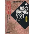 NHK その時歴史が動いた コミック版 戦国編  ホーム社漫画文庫
