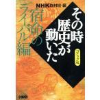 NHK その時歴史が動いた コミック版 宿命のライバル編  ホーム社漫画文庫