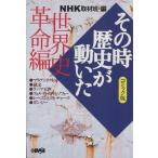 NHK その時歴史が動いた コミック版 世界史革命編  ホーム社漫画文庫