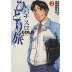 パチスロひとり旅gold(2) 白夜C/奥田渓竜(著者)