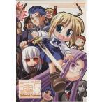 アンリミテッドファンタズム(Vol.5−Side A) Fate/staynightアンソロジーコミック フォックスC/アンソロジー(著者)