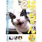 はっちゃん the movie 2/はっちゃん