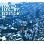 Grand Gallery PRESENTS TOKYO LUXURY LOUNGE 2/(オムニバス)