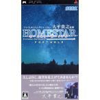 ホームスター ポータブル プラネタリウムクリエイター 大平貴之監修/PSP
