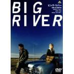 ビッグ・リバー BIG RIVER/舩橋淳(監督、脚本),オダギリジョー,カヴィ・ラズ