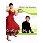 私の名前はキム・サムスン DVD-BOX II/キム・ソナ,ヒョンビン