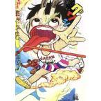 楳図PERFECTION 7 超!まことちゃん(1) ビッグCスペシャル/楳図かずお(著者)