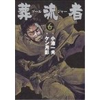 葬流者(6) キングシリーズ/ケン月影(著者),小池一夫(その他)