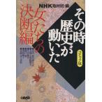 NHK その時歴史が動いた コミック版 女たちの決断編  ホーム社漫画文庫