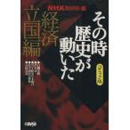NHK その時歴史が動いた コミック版 経済立国編  ホーム社漫画文庫