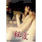 秘愛 Secret Love/キム・ウンテ(監督),ソン・ヒョナ,チョ・ドンヒョク