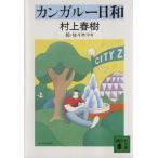 カンガルー日和 (講談社文庫) 村上春樹の画像