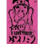 I LOVE TOKYO/ダイノジ