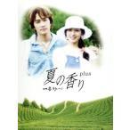 夏の香り Plus  DVD
