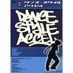 Yahoo!BOOKOFF Online ヤフー店ダンス・スタイル・アクセル/EIJI,OZ