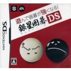 遊んで囲碁が強くなる!!銀星囲碁DS/ニンテンドーDS