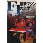 F1最新マシンの科学/檜垣和夫(著者)