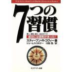 7つの習慣 成功には原則があった!/スティーブン・R.コヴィー(著者),ジェームス・スキナー(著者),川西茂(訳者)