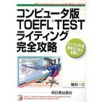 コンピュータ版TOEFL TESTライティング完全攻略 アスカコンピューター/植田一三(著者)