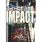スーパーロボット大戦IMPACTパーフェクトガイド The PlayStation2 BOOKS/エンタテインメント書籍編集部(編者)