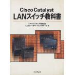 Cisco Catalyst LANスイッチ教科書/シスコシステムズLANスイッチワーキンググループ(著者)