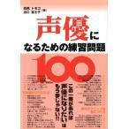 声優になるための練習問題100/高橋トモコ(編者),出口富士子(編者)