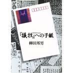 『犠牲』への手紙 文春文庫/柳田邦男(著者)