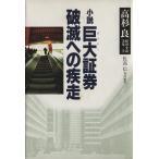 高杉良経済小説全集  第8巻  角川書店 高杉良