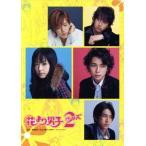 花より男子2(リターンズ)DVD BOX/井上真央/松本潤,神尾葉子(原作)画像
