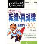 成功する転職・再就職最強サイト300 インターネット採用に対応!/中村一樹(著者)